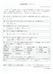 株式会社アーバン企画開発 代表取締役 三戸部啓之 様