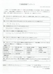有限会社オートトレーディングロック 代表取締役 岩崎貴裕 様