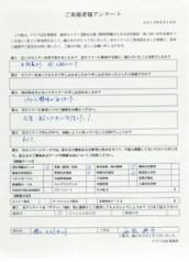 株式会社コストカット 代表取締役 西出典平 様