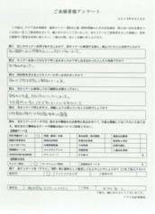 株式会社エコホームシステム 代表取締役 木村孝二 様