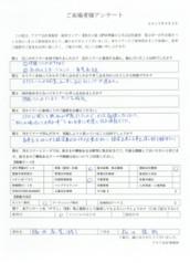 福田産業株式会社 福田隆将 様