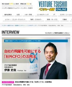 ベンチャーオンライン01