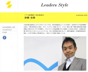 リーダーズスタイル01