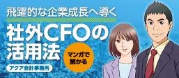 漫画でわかる社外CFOの活用法