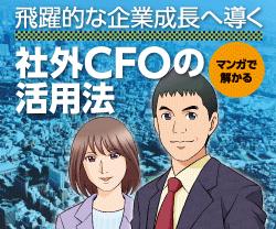 マンガで分かる「飛躍的な企業成長へ導く社外CFOの活用法」
