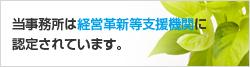 当事務所は経営革新等支援機関に認定されています。