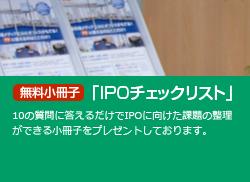 無料小冊子、「IPOチェックリスト」